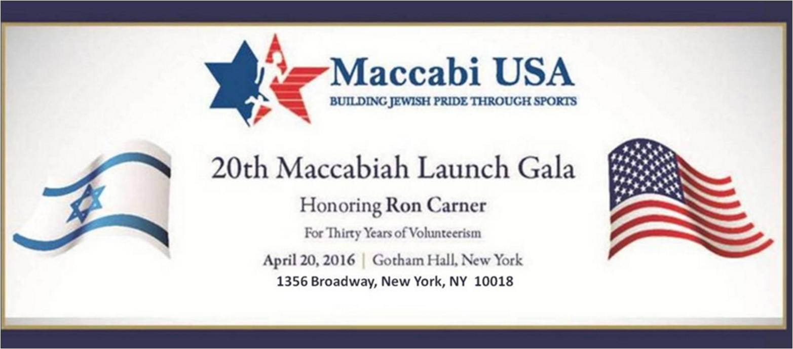 maccabiah launch gala.jpg